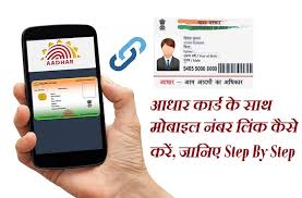 How to link mobile number to Adhaar