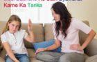 जिद्दी बच्चे के साथ व्यवहार करने का तरीका How To Behave With A Stubborn Child