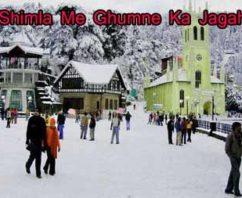 शिमला मे घूमने का जगह Places To Visit In Shimla, Shimla Me Ghumne Ka Jagah