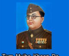 सुभाष चंद्र बोस का जीवनी Biography of Subhash Chandra Bose