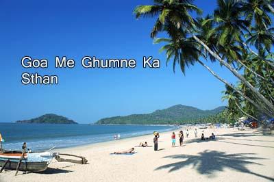 Goa Me Ghumne Ka Sthan