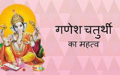 गणेश चतुर्थी की कहानी  History Of Ganesh Chaturthi