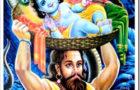 कृष्ण जन्माष्टमी Krishna Janmashtami