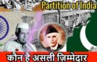 1947 में भारत के विभाजन के लिए जिम्मेदार कौन है? Who is responsible for the partition of India in 1947?