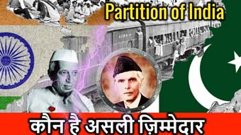 Who is responsible for the partition of India in 1947