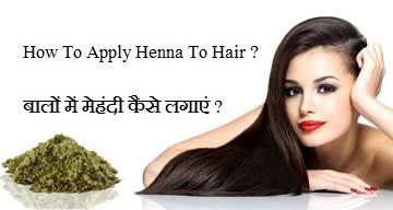 बालों में मेहंदी कैसे लगाएं How To Apply Henna In Hair