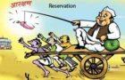 भारतीय राजनेता आरक्षण के पक्ष में क्यों हैं? Why Are Indian Politicians In Favor Of Reservation?