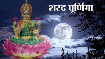 Importance Of Sharad Purnima