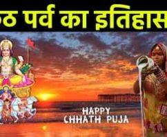 छठ पूजा का इतिहास, उत्पत्ति और विधि History Origin and System of Chhath Puja