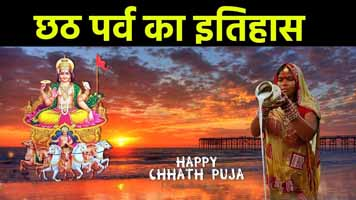History Origin and System of Chhath Puja